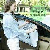 汽車隔熱遮陽擋 SAFEBET 窗簾 防曬 降溫 紫外線 車用 側窗 護眼(磁吸式) 【J029】MY COLOR