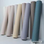 防水日式亞麻布紋素色純色牆紙現代簡約臥室客廳北歐壁紙家用全屋 1995生活雜貨NMS