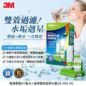 極淨便捷DIY軟水+濾淨雙效型淨水器 DS PRO-2R