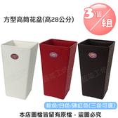 方型高筒花盆(高28公分) 棕色/白色/磚紅色(三色可選)  3個/組磚紅色*3