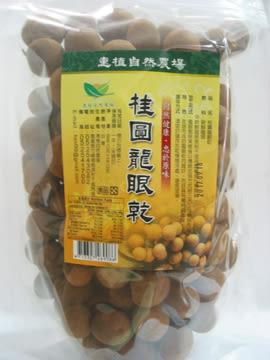 惠植自然農場~桂圓龍眼乾(帶殼)600公克/包 ~季節性限量喔~