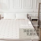 乳膠床墊 / 嬰兒床專用5cm【皮爾帕門頂級天然乳膠床墊】2x4尺  原廠印花布套  戀家小舖ACL000