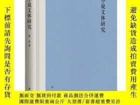 全新書博民逛書店漢唐小說文體研究(精裝)中華書局 何亮著Y254022 何亮著