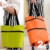 購物袋買菜可折疊好收納防水防塵防曬兩用拖輪包 綠色橘色