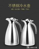 水壺 百暢加厚不銹鋼冷水壺扎壺 大容量涼水壺茶水壺泡茶壺果汁咖啡壺 交換禮物