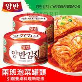 韓國 DONGWON 東遠 兩班 泡菜罐頭 160g 泡菜 韓式泡菜 超下飯 罐頭