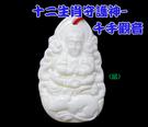 【吉祥開運坊】十二生肖守護神【硨磲~鼠//守護神-千手觀音*1/項鍊】淨化/開光