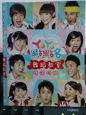 挖寶二手片-P01-218-正版DVD-動畫【YoYo點點名 舞蹈教室 DVD1+DVD2】-幼兒教育