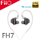 FiiO FH7 一圈四鐵五單元MMCX單晶銅鍍銀可換線耳機(3.5mm)