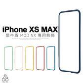 犀牛盾MOD NX 邊條iPhone XS MAX 防摔手機殼邊框背蓋兩用保護殼 邊框條