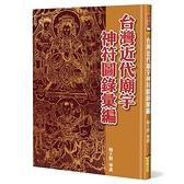 台灣近代廟宇神符圖錄彙編(精裝)