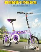 折疊自行車20寸折疊兒童自行車童車女孩自行車兒童男孩折疊自行車xw 全館免運