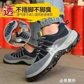 勞保鞋男士工作輕便防砸防刺穿安全夏季透氣工地耐磨透氣防臭軟底 極簡雜貨
