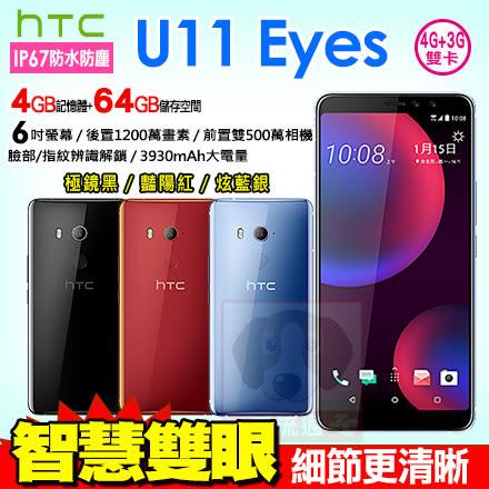 HTC U11 EYEs 贈128G記憶卡+空壓殼+9H玻璃貼 6吋 4G/64G 八核心 智慧型手機 24期0利率 免運費