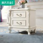 床頭櫃林氏木業歐式床頭櫃白色簡約臥室收納櫃迷你儲物小櫃子家具KB660H LX 智慧e家