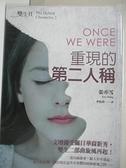【書寶二手書T3/一般小說_HN8】雙生Ⅱ:重現的第二人稱_張亦雪(Kat Zhang),  李怡萍
