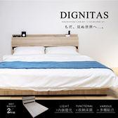雙人床組 DIGNITAS狄尼塔斯民宿風雙人5尺房間組/2件式(床頭+床底)/7色/H&D東稻家居
