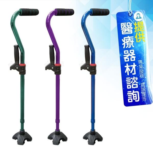 來而康 富士康 醫療用手杖 FZK-2204-1 時尚不倒柺杖+起身扶手