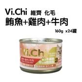 維齊-化毛-鮪魚+雞肉+牛肉160g*24罐-箱購