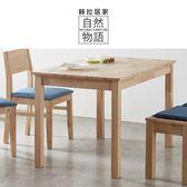 [自然物語]原木傢俱-餐桌W120