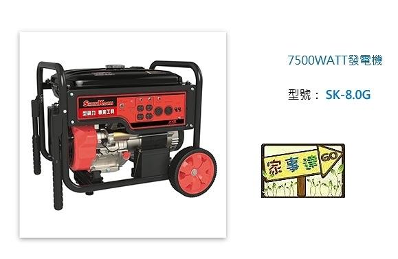 [ 家事達 ]  型鋼力 SHIN KOMI SK-8.0G   四衝程發電機-8000W   特價