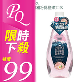 韓國 LG 喜馬拉雅粉晶鹽漱口水 320ml 花香薄荷【PQ 美妝】