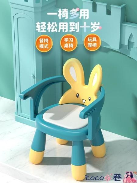 小凳子 雅親寶寶凳子靠背椅嬰兒幼兒吃飯叫叫小餐椅座椅家用兒童板凳一歲 LX coco