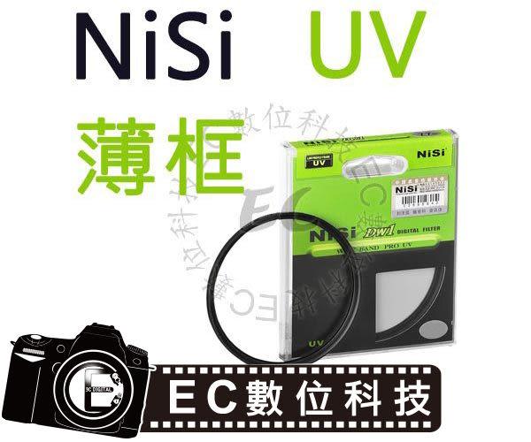 【EC數位】NiSi 超薄框多層鍍膜 UV保護鏡 77mm