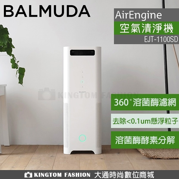加贈原廠濾網 BALMUDA 百慕達 AirEngine 空氣清淨機 1100SD【24H快速出貨】 日本設計公司貨 保固一年