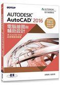 Autodesk AutoCAD 2016電腦繪圖與輔助設計(含AutoCAD