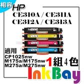 HP No.126A CE310A 黑色/CE311A藍色/CE312A黃色/CE313A紅色 環保碳粉匣(一組4支)【適用】CP1025nw/M175a/M175nw/M275