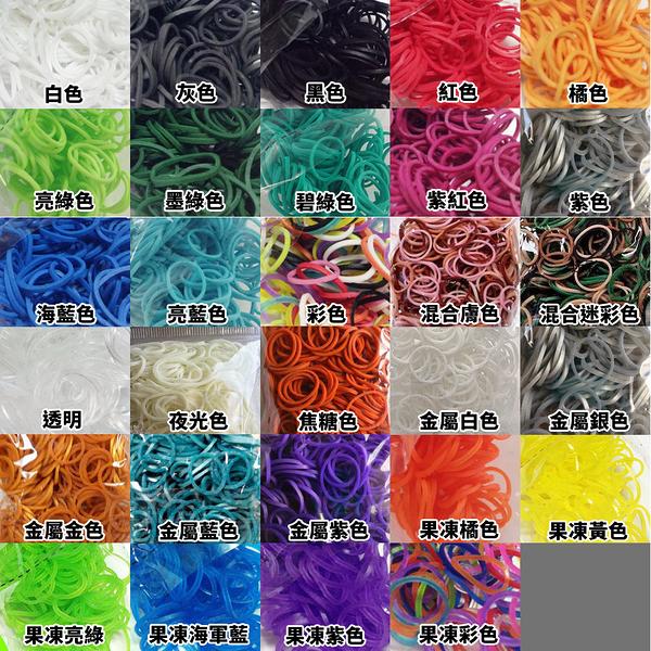 【美國 Rainbow Loom】彩虹圈圈 600條 補充包 (多色可選)