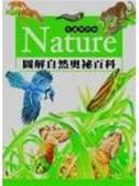 (二手書)NATURE 圖解自然奧祕百科