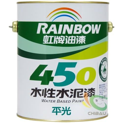 【漆寶】虹牌450平光水泥漆(1公升裝)