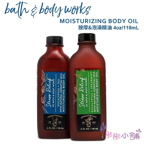 Bath & Body Works Aromatherapy 芳香療法 按摩精油&泡澡精油 118ml BBW 美國原廠【彤彤小舖】