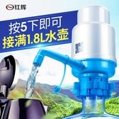 紅輝 純凈水桶取水器手壓式桶裝水壓水器飲水器機自動抽水器泵C 雙十一全館免運