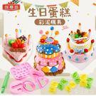 黏土玩具 兒童彩泥橡皮泥模具工具套裝做蛋糕的玩具無毒粘土手工男孩 CP2574【歐爸生活館】