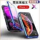 雙面萬磁王 蘋果 iPhone XS Max 手機殼 iPhone XS XR 防摔 雙面鋼化玻璃殼 金屬邊框 全包邊 保護套