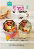 燜燒罐魔法湯便當:依口味挑選!依體質挑選!營養師細心調配的食譜