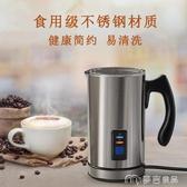 奶泡器110V電動咖啡奶泡機家用全自動冷熱打泡器卡布奇諾奶泡杯不銹鋼打奶 麥吉良品YYS