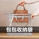 包包收納包包收納袋防塵包神器透明皮包保護掛袋子置物整理防潮衣柜密封 快速出貨YJT