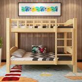 簡約現代實木上下鋪木床成人高低床二層床雙層床子母床兒童上下床 小宅女Igo