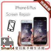 【愛拉風 】PTT推薦店家 可刷卡分期 iPhone6 PLUS 玻璃破裂 換螢幕 更換外屏玻璃 螢幕維修 非總成