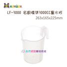 【我們網路購物商城】聯府 LF-3000 名廚標準3000CC量水杯 水杯 量杯