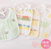 4條裝 寶寶口水巾防水加厚純棉紗系帶大圍兜【聚可愛】