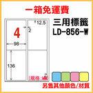 免運一箱 龍德 longder 電腦 標籤 4格 LD-856-W-A  (白色) 1000張 列印 標籤 雷射 噴墨  出貨 貼紙
