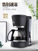 煮咖啡機家用全自動小型迷你型美式滴漏式咖啡機煮茶壺 花樣年華