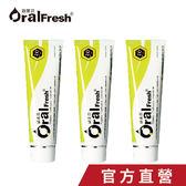 Oral Fresh歐樂芬 牙周護理蜂膠牙膏120g(三件組)