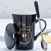 創意可愛陶瓷潮流馬克水杯子情侶男女家用個性咖啡牛奶茶杯帶蓋勺『櫻花小屋』