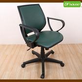 《DFhouse》格瑞絲高品質電腦椅 (透氣皮坐墊)-6色綠色